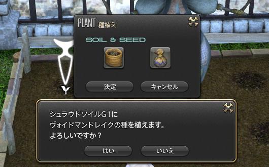 特殊作物の栽培方法