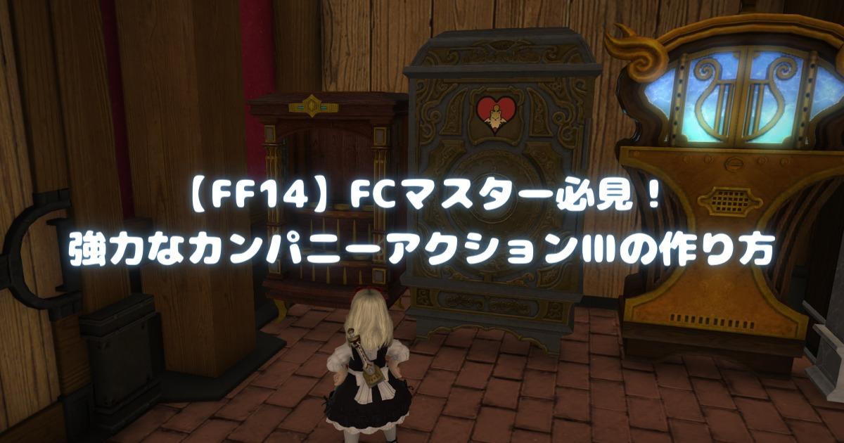 【FF14】FCマスター必見!強力なカンパニーアクションⅢの作り方