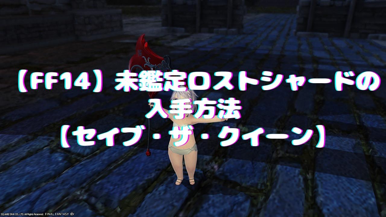 【FF14】未鑑定ロストシャードの入手方法【セイブ・ザ・クイーン】